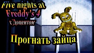 Прохождение Пять ночей Фредди 4 five nights at freddy s 4 часть 2 Прогнать зайца