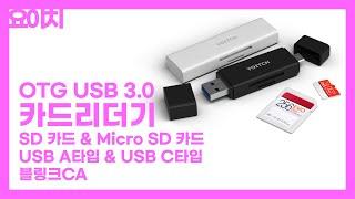OTG 지원 USB 3.0 SD & Micro …