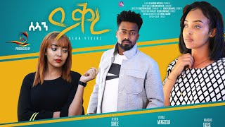 Rae Entertainment - ስኣን-ይቕረ ብ ሜሮን ሚካኤል ቻኩር Sean Ykre by Meron Mikael-New Eritrean Short Drama 2021