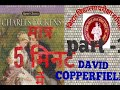 David Copperfield, Bihar Board, 50 marks English,  novel by charls dicken , by the curiosity