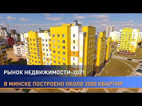 Арендное жилье, электрические дома, квартиры для многодетных – строительство в Беларуси