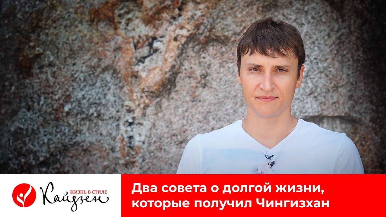 Евгений Попов | Два совета о долгой жизни, которые получил Чингизхан