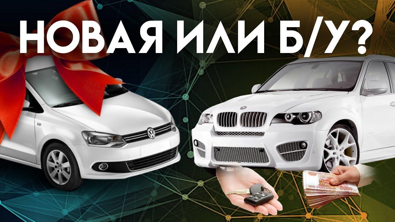 Покупка б/у авто для Чайников - часть 1 Выбор марки и модели .