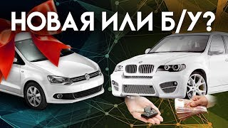 Какую машину купить за 500 000 р? Новую или бу? 2/2(2 часть видео о том, что покупать за 500000р - новое, или бу?, 2015-07-06T16:37:13.000Z)