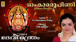 Omkara roopini - a song from the Album Devimandram Vol - 4  Sung by Radhika Thilak