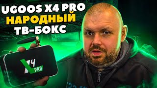 ТВ БОКС UGOOS X4 PRO НА AMLOGIC S905X4. НАРОДНЫЙ ТОП С AV1
