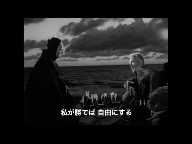 映画『第七の封印』『野いちご』『処女の泉』予告編