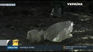В Чернигове на предприятии переработки торфа произошел взрыв(Пострадали рабочие. В тёмном ангаре приняли за камень боеприпас времен второй мировой - и лопатой сбросили..., 2016-11-25T18:17:17.000Z)