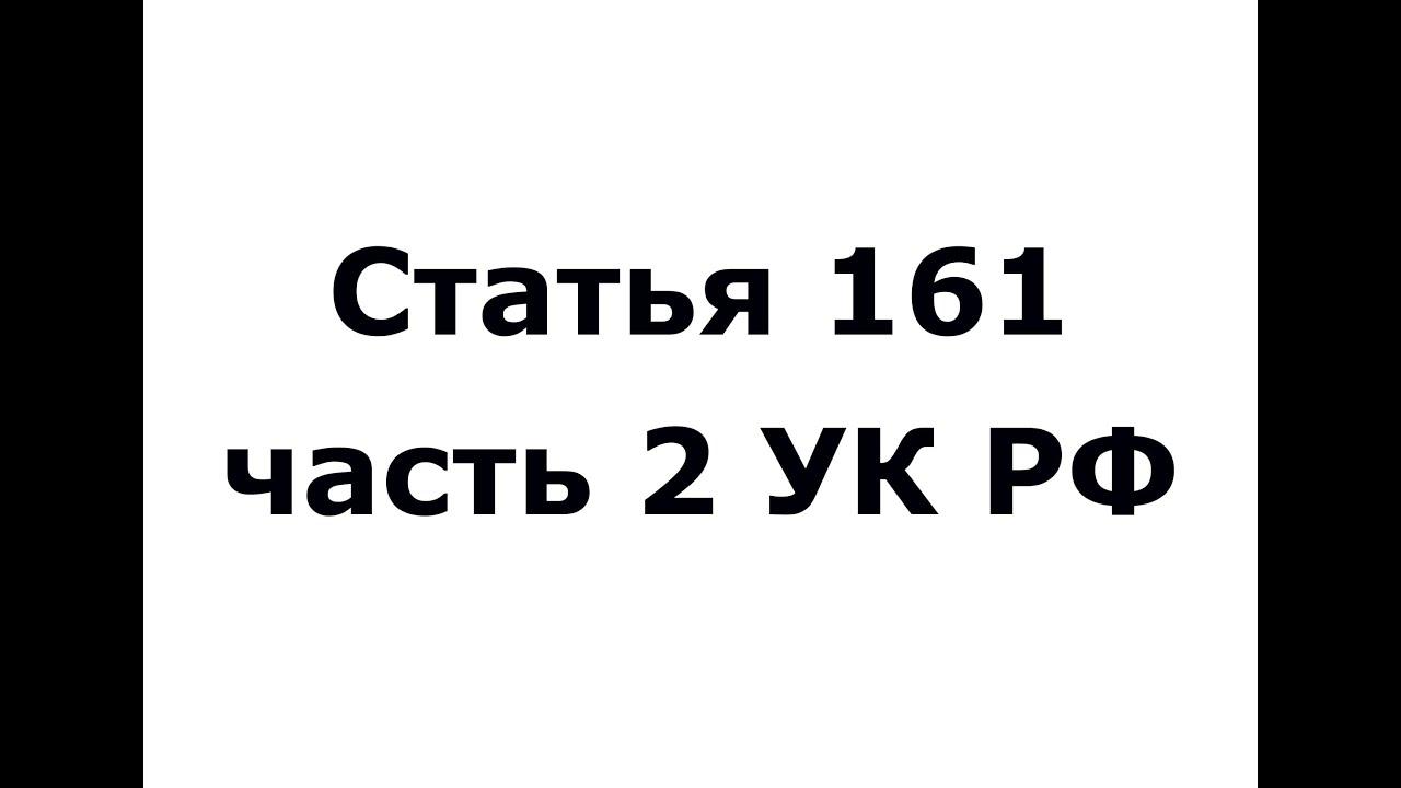 Статья 161 2