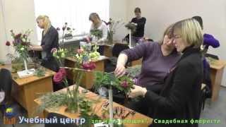 Обучение флористов на курсах флористики в Санкт Петербурге УЦ