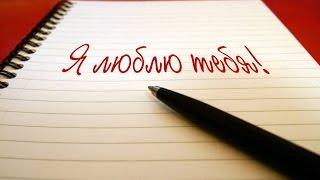 Как сделать невидимые чернила для любовного письма