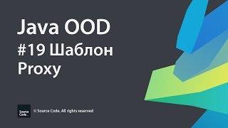Java OOD. Урок 19. Шаблон Proxy