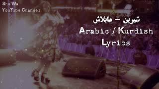 شيرين - مابلاش بەژێرنووسی كوردی | Sherine - Ma Balash Arabic/Kurdish Lyrics