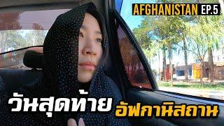 Ep.5 วันสุดท้ายที่อัฟกานิสถาน โซมาย่าอยู่ไหน | Final Moment in Afghanistan, Where Is Somaiai?