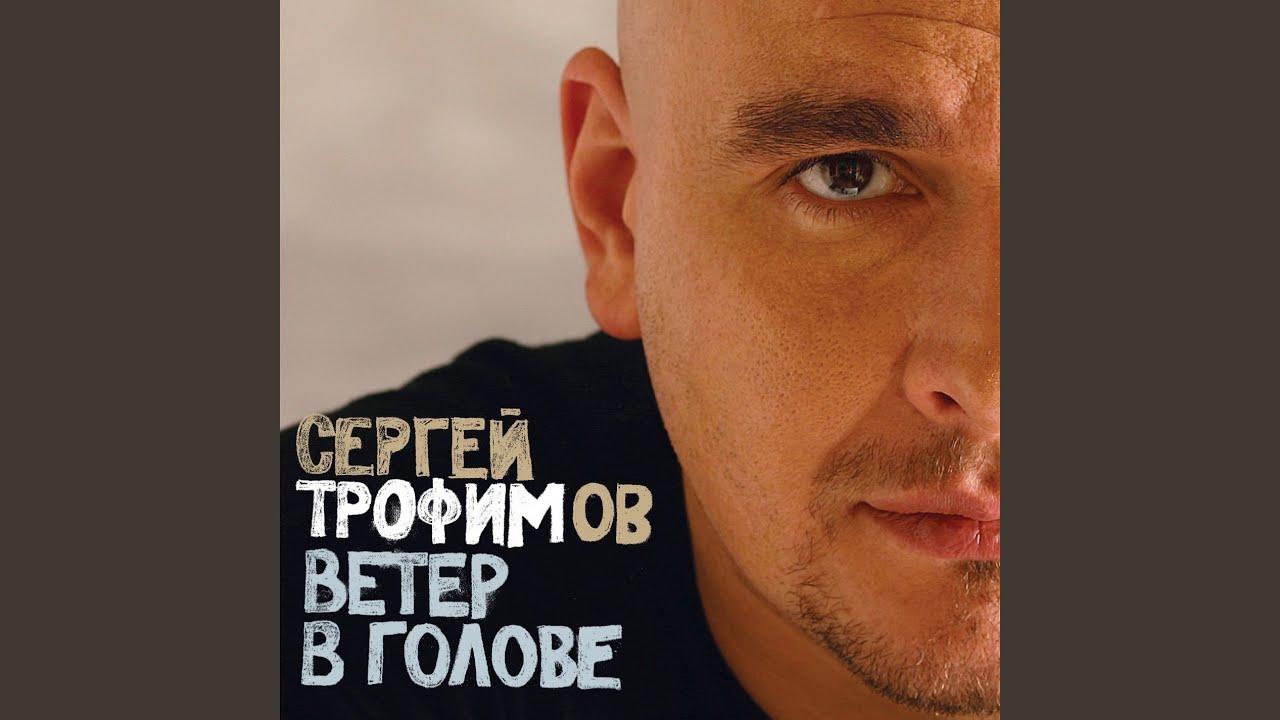 Боже, какой пустяк - Сергей Трофимов - YouTube