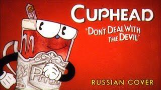 Cuphead Don T Deal With The Devil Russian Ver Казино для чайников