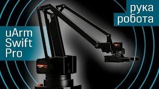 Манипулятор uArm Swift: роботизированная рука для дома - рука робота uArm Swift Pro - Indiegogo