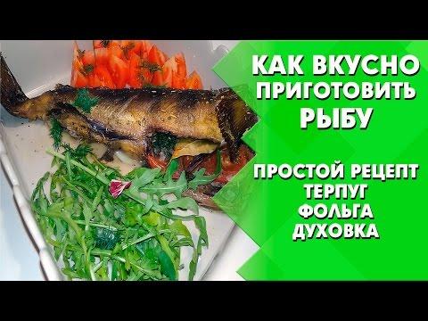 Рыба в духовке | Простой рецепт приготовления терпуга | Рецепты правильного питания