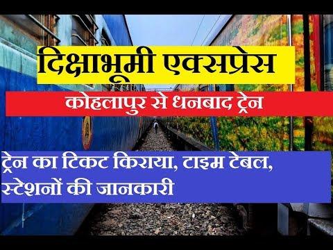 दिक्षाभूमी एक्सप्रेस | Deekshabhoomi Express | 11045 Train | Kolhapur To Dhanbad Train