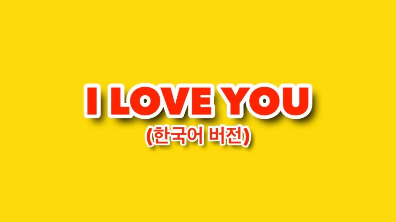 Download I Love You - Kevin Rater (8man remix) // (Korean Lyrics) Tik Tok Song 한국어 버전