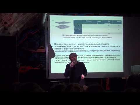 Основные принципы работы мозга. Разгадка механизма памяти. Алексей Редозубов (2014)