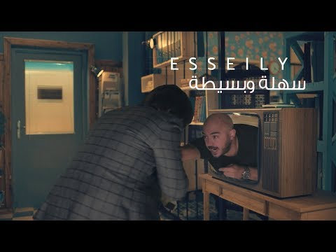 Mahmoud El Esseily – Sahla We Bassita – Exclusive Music Video | 2018 | محمود العسيلى – سهلة وبسيطة