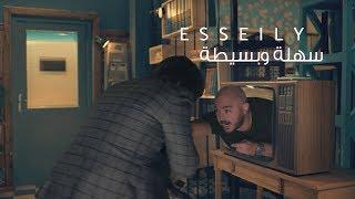"""بالفيديو- محمود العسيلي يقدم نصائحه لجذب الفتيات في """"سهلة وبسيطة""""محمد عاشور"""