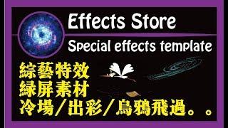 冷場/出彩/龍捲風/烏鴉飛過【综艺特效01】green screen 绿屏特效 / template effects 模板素材 / effects store 特效库