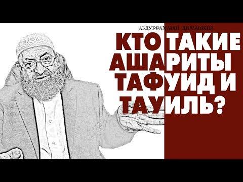 Абдуррахман Димашкия - Кто такие ашариты тафуид и тауиль?