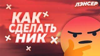 🔥 Как Придумать Никнейм | Для Youtube Канала и Игр | Лэнсер