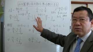 仮分数を帯分数に直す方法を説明してみました。 学年別の学習は、朋徳学...