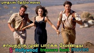 5 Hollywood treasure hunt adventure movies in tamil | movie explained | tubelight mind | tamil |
