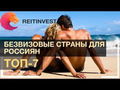 🏖🏊👉Безвизовые страны для россиян: ТОП-7 стран для отдыха и ПМЖ