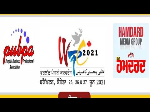 World Punjabi Conference 2021 | Hamdard tv | Ajaib Singh Chatha