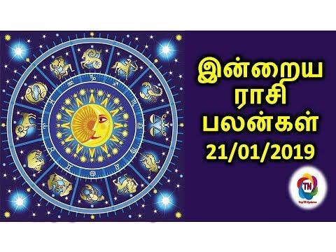 உங்களது ராசிப்படி இன்றைய நாள் இப்படித்தான் இருக்கும் | 21/01/2019 RASI PALAN