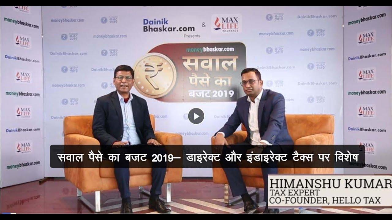 सवाल पैसे का बजट 2019 ( budget expectations 2019) by Dainik Bhaskar | HelloTax