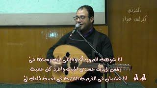 أنا شوهت الصورة الحلوة   .. المرنم  كيرلس عياد