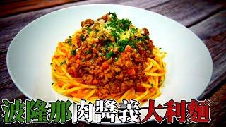 跟著法國人做料理》波隆那肉醬義大利麵 Spaghettis Bolognese