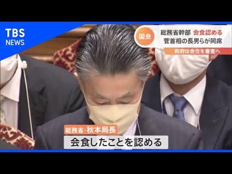 総理 長男 菅 画像 の