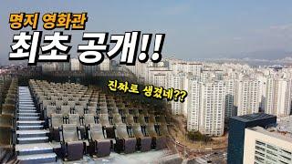명지 영화관 진짜 생겼네? 대방디엠시티 상가와 수영장 …