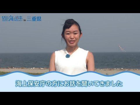 水辺で安全に遊ぶために~四日市海上保安部の取組~ 日本財団 海と日本PROJECT in 三重県 2018 #09