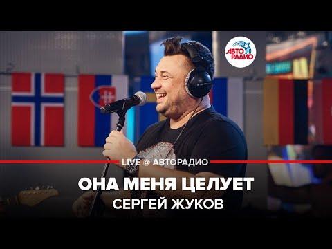 🅰️ Сергей Жуков - Она Меня Целует (LIVE @ Авторадио)