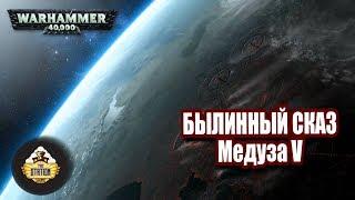 Былинный Сказ: Медуза V Warhammer 40000