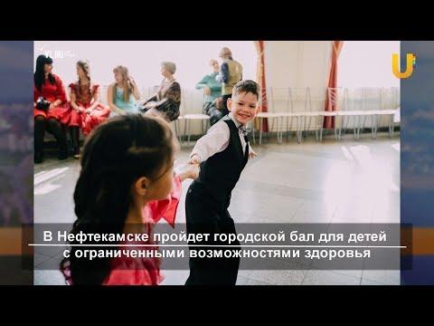 UTV. Новости севера Башкирии за 1 марта (Нефтекамск, Дюртюли, Янаул)