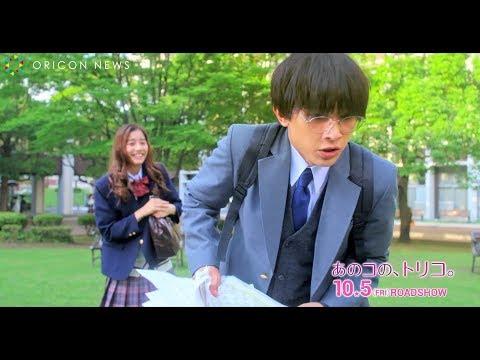 吉沢亮、新木優子からの突然の告白にハートを奪われる! 映画『あのコの、トリコ。』本編映像