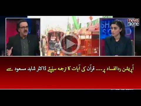 Operation Radd-ul-Fasaad Per... Quran Ki Ayat Ka Tarjuma | Live with Dr.Shahid Masood