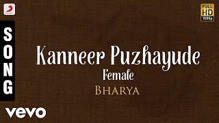 Bharya Kanneer Puzhayude Female Malayalam Song | Jagadish, Urvashi
