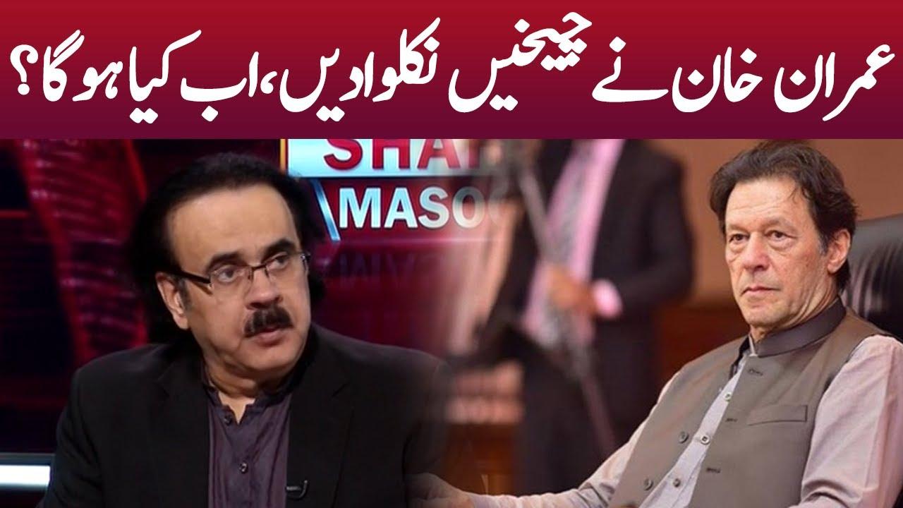 Download عمران خان نے چیخیں نکلوادیں بڑے انکشافات   Live with Dr. Shahid Masood