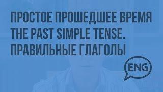 Простое прошедшее время The Past Simple Tense – правильные глаголы. Видеоурок по английскому языку