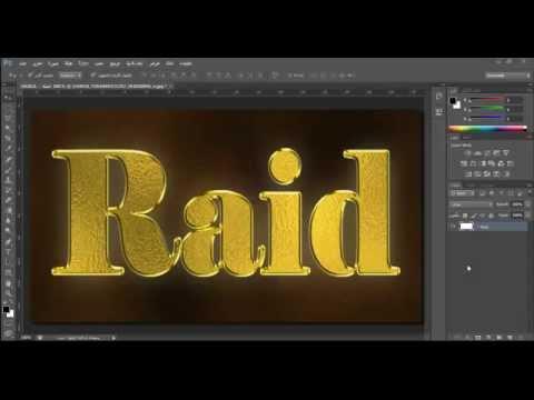 درس فوتوشوب طريقة عمل خامة الذهب وكتابة نص ذهبي Youtube